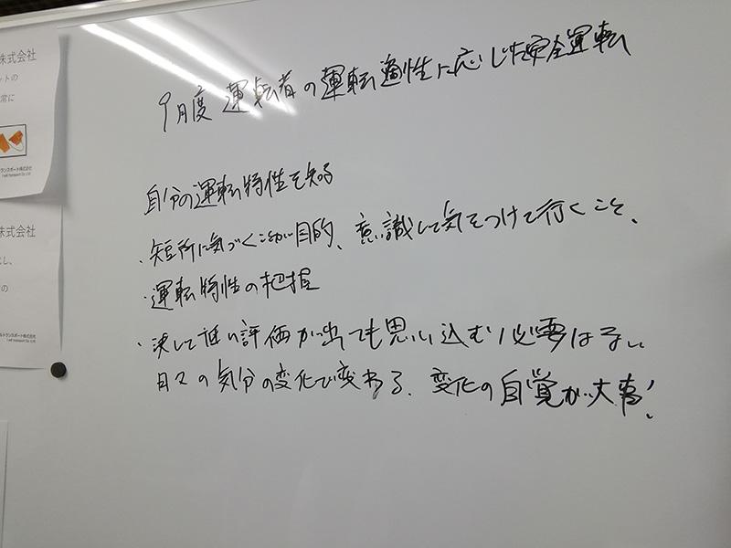 安全対策会議3-2