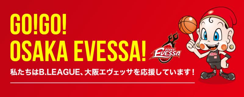 大阪エヴェッサを応援しています